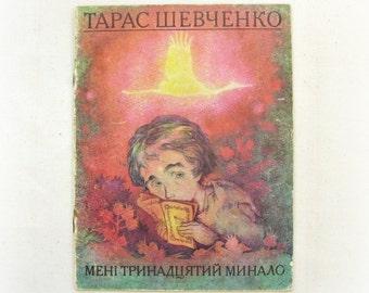 Poetry by Taras Shevchenko, Ukrainian Classic literature, Soviet Vintage Children's Poetry Book, Ukraine, Soviet Union, USSR, 1983
