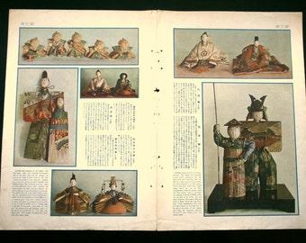 Japanese Print - Vintage Print - Hina Dolls Print - Japanese Vintage Magazine - Magazine Cut Out - Magazine Insert -