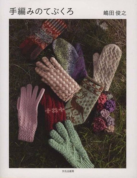 Hand Knit Mittens Japanese Knitting Pattern Book for Knit