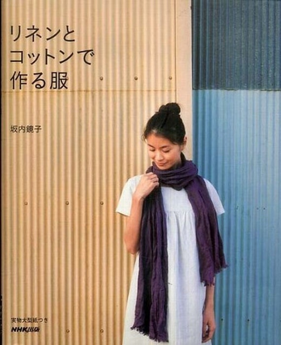 Linen & Cotton Natural Clothes - Japanese Style Garment Outfit Patterns, Kyoko Sakauchi, Easy Sewing Tural, Dress, Womens Clothing - B224