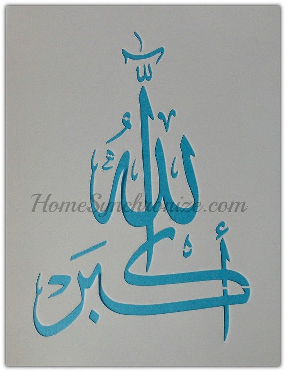 4 X 6 Islamic Calligraphy Reusable Stencilallahu