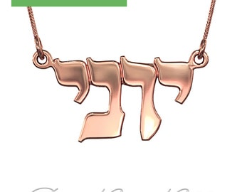 "Hebrew Name Necklace in 14k Rose Gold (0.4mm thick) - ""Yoni"" design"