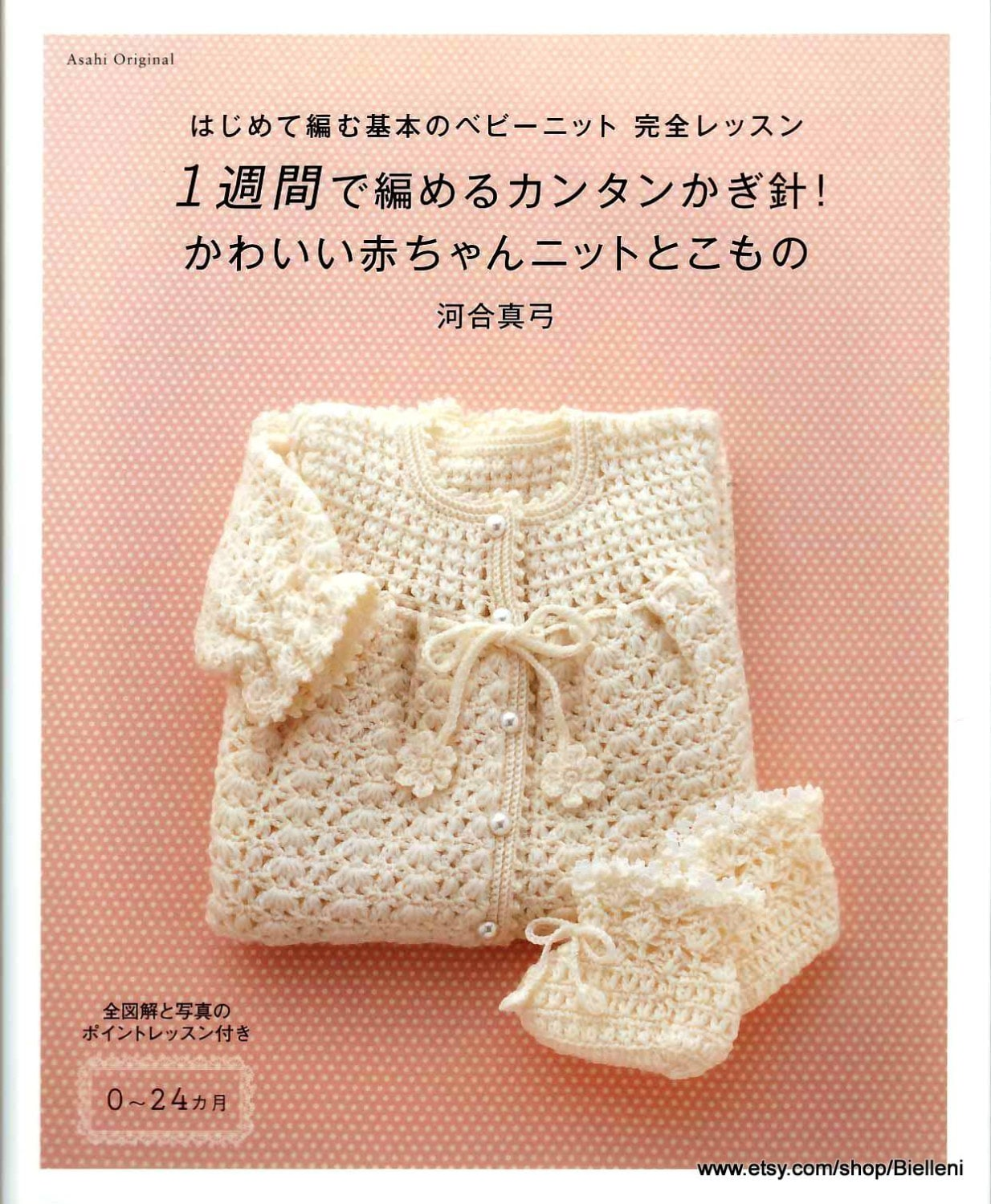 Japanese Crochet Baby Dress Pattern : Crochet Baby Clothes Japanese Crochet Pattern CRO17 Crochet