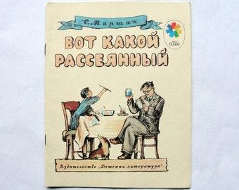 Vintage Children's Book - Marshak. Absent-Minded. 1986. Illustrator V. Konashevich