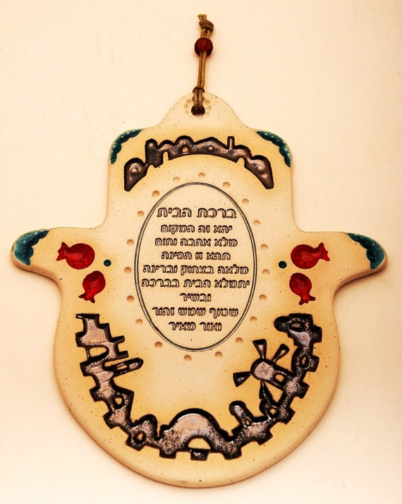 Home Blessing Hamsa Hand In Hebrew Hand Made Ceramics Art Design