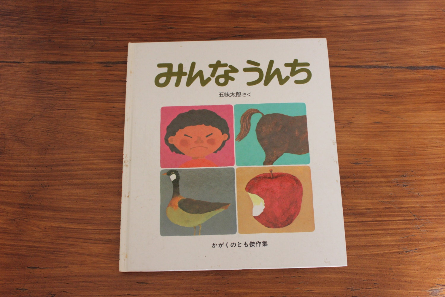 everyone poops book review Everyone poops (kane/miller, $1195), the work of japanese author and illustrator taro gomi, has become an unexpected favorite among kids and adults alike it shows people and animals, and everyone is doing basically the same thing, said daria dimitroff, a salesperson at children's book world in west los angeles.