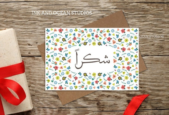 shukran habibi meaning in english