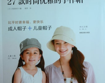 27 Happy and Fun Hats for Mom and Kids - Japanese Craft Book (In Chinese)
