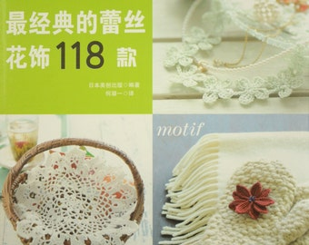 Lace Crochet Best Selection 118 - Japanese Craft Book (In Chinese)