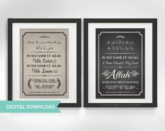 Digital Download, Duas For Entering & Leaving The Home, (POP PRINT) - D.I.Y Printable, Modern Islamic Wall Art