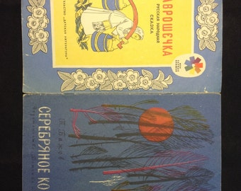 Set 2 books. Havroshechka. Russian folk tale. 1974, Bazhov. Silver Hoof. 1974