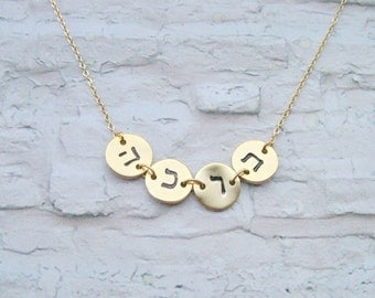 Name Necklace, Personalized name Necklace, Hebrew Necklace, Initial Necklace, Kids name necklace, Four letter monogram,