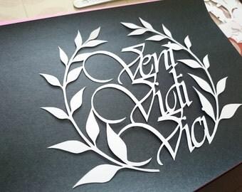 Veni vidi vici paper cutting template