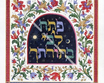 Judaica, Art, Open my heart to Thy Torah, high quality print