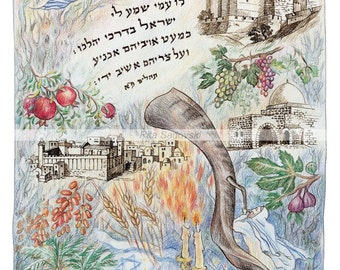 Judaica,Art,Walk in my ways