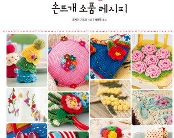 Kazuko Ryokai - Crochet Small Goods -  Craft Book