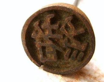Japanese Yakiin Kanji Branding Iron Thread, End of Thread (F3)