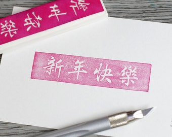 happy new year stamp, cny stamp, chinese new year stamp, hand carved rubber stamp, chinese new year banner, chinese character, culture