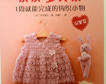 1 Week Cute Baby Crochet Clothes & Accessories by  Mayumi Kawai Japanese Craft book (In Chinese)