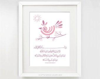 Surah Al Falaq (Arabic) Islamic Art Print, Modern Islamic Wall Art