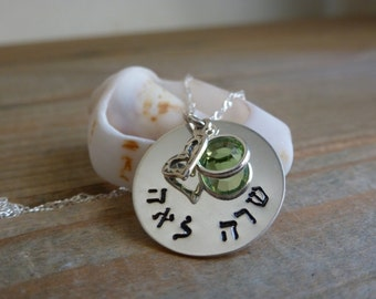 Bat Mitzvah Gift. Bridesmaid Gift. Hand Stamped, Hebrew Name Necklace