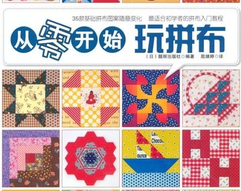SALE >>>Patchwork for Beginner, Japanese Craft Pattern book for PATCHWORK, QUILTING (Chinese Version) Handmade Handcraft