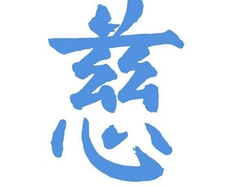 Chinese Symbol Decal for COMPASSION wall decal or car decal