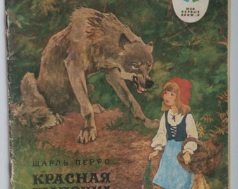 """1983 vintage children's Soviet illustrated book tale Charles Pero """"Red Riding Hood"""". Printed in USSR. In Russian."""