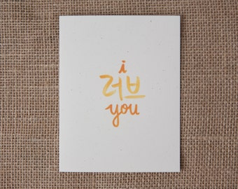 I Love You in Playful Korean + English (Konglish) Handlettered Greeting Card (I 러브 You)