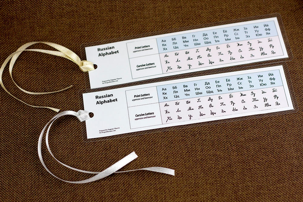 It is a photo of Mesmerizing Printable Russian Alphabet