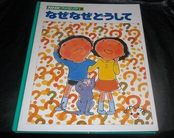JAPANESE Book NHK Children's Hardcover Bizarre  Art 1970's Japan Cats Dogs Digestion?