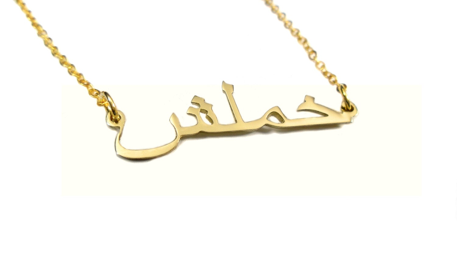 arabic necklace gold arabic name necklace personalized