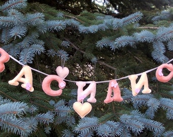 Garland surname for child / children room décor