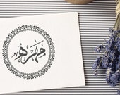Personalized Baby Girl Name in Arabic Calligraphy - One Name With Floral Pattern