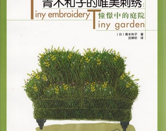 Out-of-print Master Collection Kazuko Aoki 04 - Tiny Embroidery Garden - Japanese embroidery craft book (in Simplified Chinese)