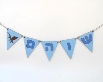 Hebrew letters kids name banner, jewish gift, blue and brown wooden banner, kids hebrew name, room decor, boys room decor, burlap banner