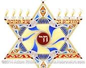 Menorah Chai -  Candelabrum for Hanukkah - Judaica Jewish Hebrew Art Bar Mitzvah or Bat Mitzvah Gift Print by Adam Rhine