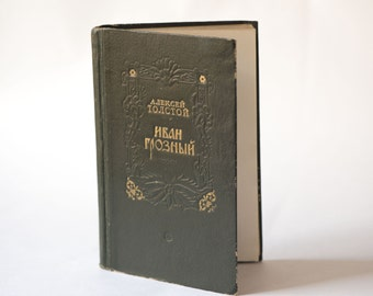 Vintage Russian book, Aleksey Tolstoy poet novelist, The Death of Ivan the Terrible book, mid century 1950 hardcover book