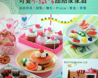 Handemade Felt Foods and Kitchen Party Items - Japanese Craft Book (In Chinese)