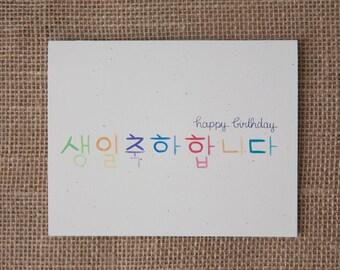 Happy Birthday in Korean Handlettered Greeting Card (생일축하합니다)