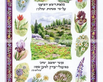 Judaica Art,Lie down in green pastures, Israel,high quality print
