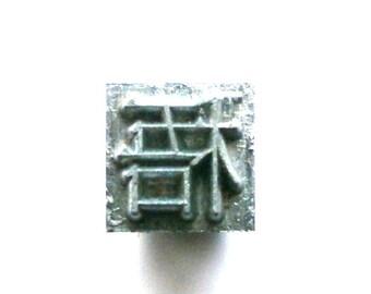 Vintage Japanese Typewriter Key - Metal Stamp - Japanese Stamp - Kanji Stamp - Chinese Character Firmiana simplex, Sterculia platanifolia