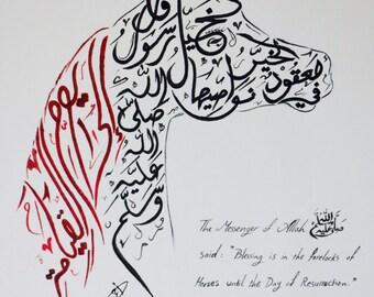 "Arabic Hadith Horse - Art by Ahmad Abumraighi - 11"" x 14"""