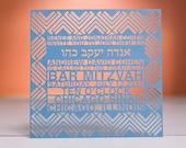 Dapper Bar Mitzvah Invitation, Laser Cut
