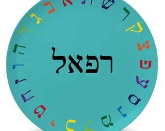 Personalized children's Alef Bet / Aleph Bet melamine plate - great Passover or anytime gift!
