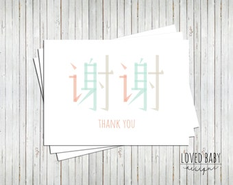 Chinese American Folded Thank You Cards - Adoption Thank You Cards (Set of 5)