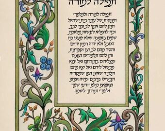 Teacher's Prayer (a Jewish Prayer for Teachers and Educators)