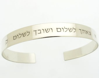 Jewish Bracelet / Hebrew Writing Sterling Silver Cuff / Personalized Bangle Cuff / Gift for Her / Quota in Hebrew Bracelet Personalized Cuff
