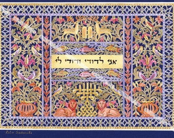 Judaica, Art, Song of Songs, Israel, high quality print