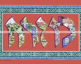 Judaica,Art,East(Mizrach),high quality print